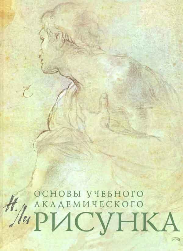Основы учебного академического рисунка Ли Николай в интернет-магазине