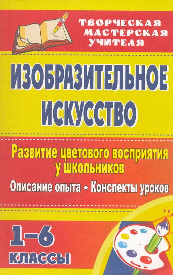 Рабочая Программа По Литературе 7 Класс Меркин 3 Часа В Неделю
