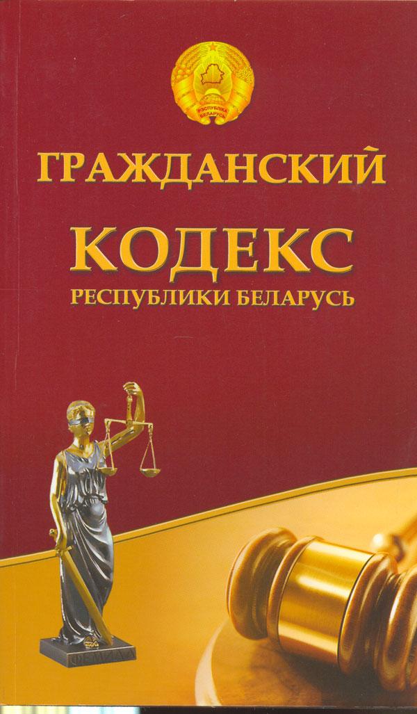 Гражданский кодекс республики беларусь от 07121998 218