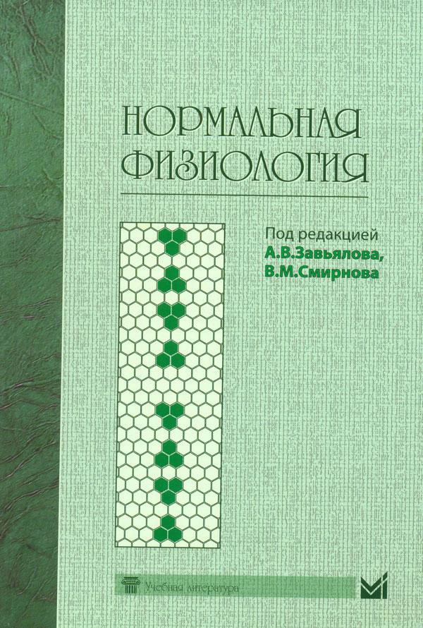 Смирнов нормальная физиология скачать pdf
