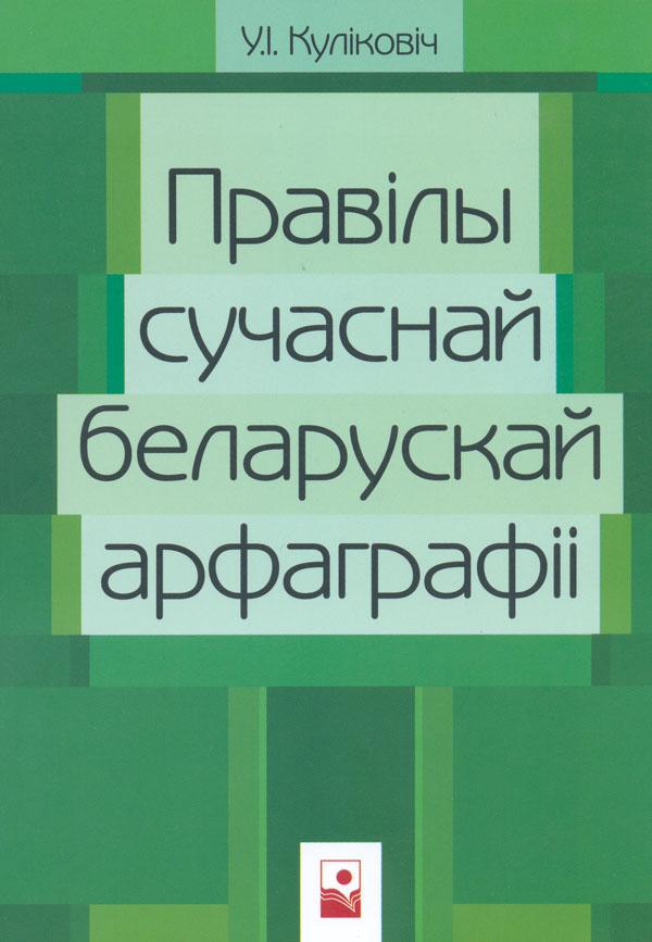 Кароткія правілы беларускай