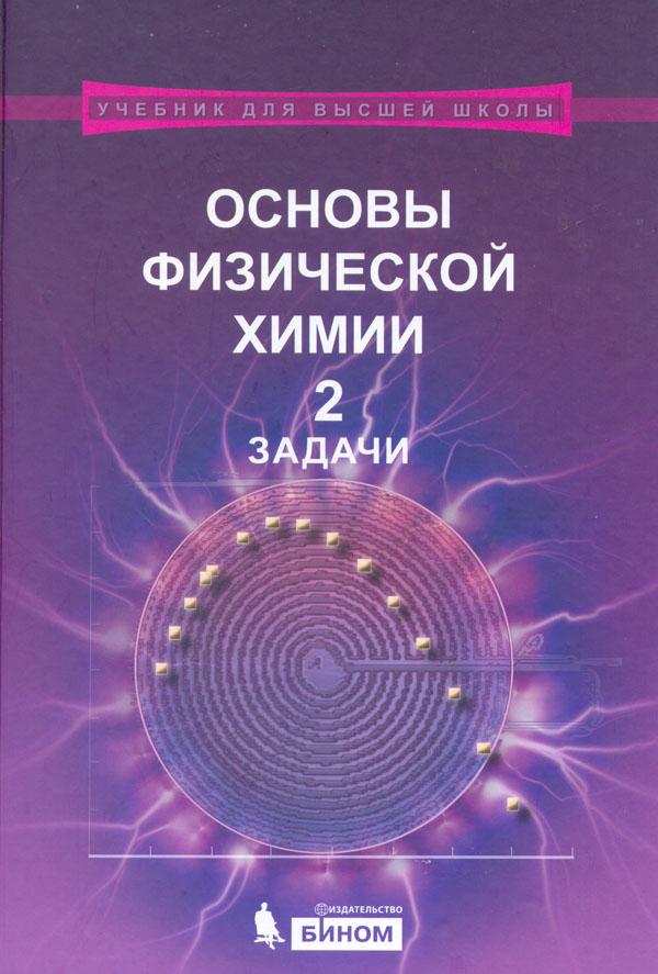 Веремин, сикаргов, некузьменко, задачи по физической химии/ часть i химическая термодинамика 870 вв