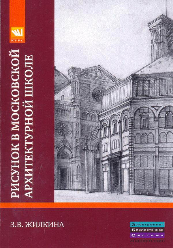 Книга Рисунок Для Архитекторов .